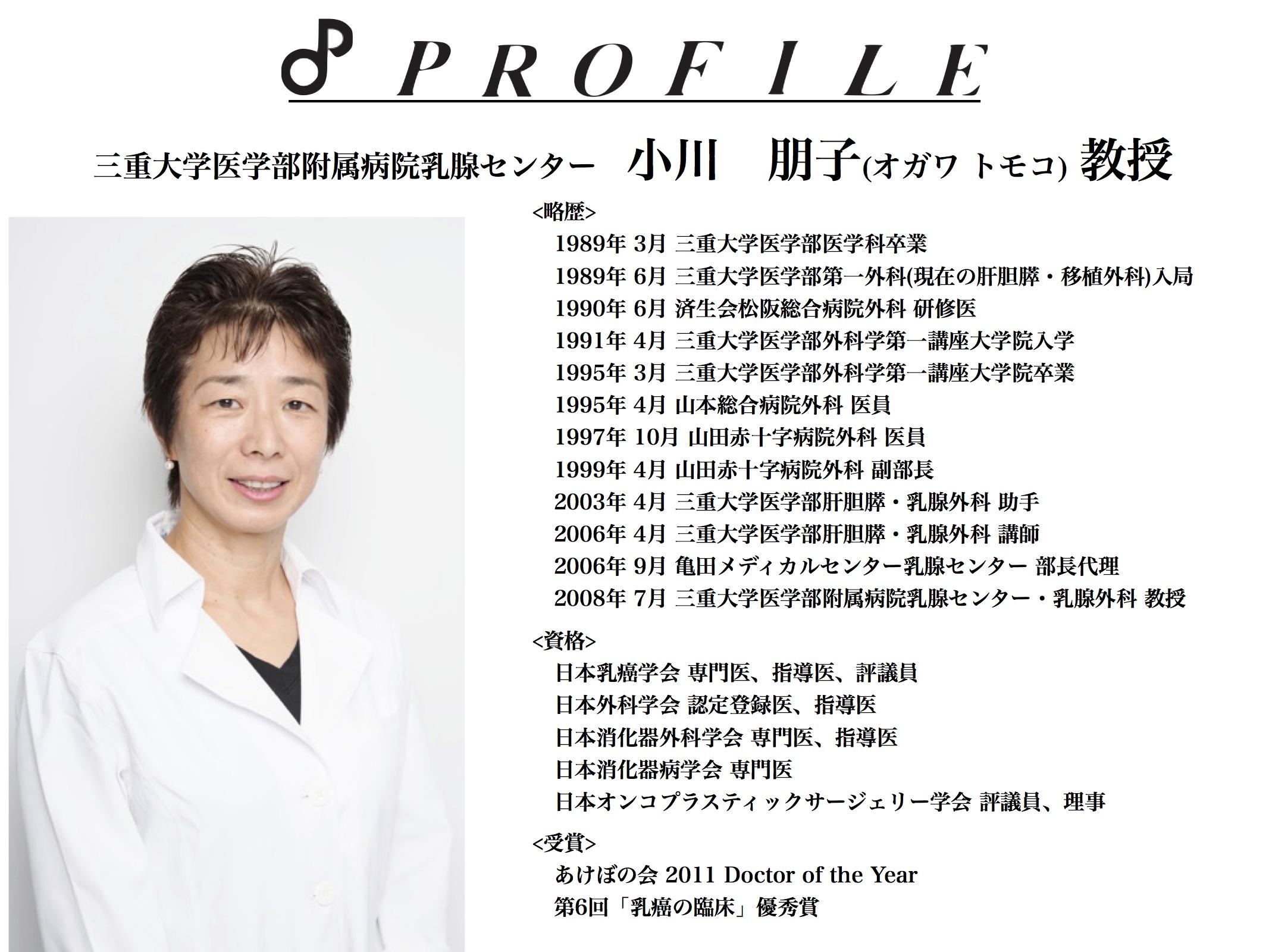Prof.ogawa-prof